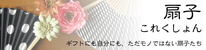 西川庄六商店 BOUDAI 扇子 富士山扇子