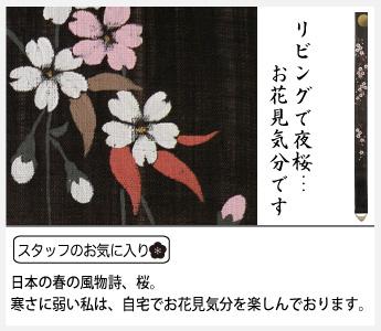 細タペストリー 洛柿庵 和モダン